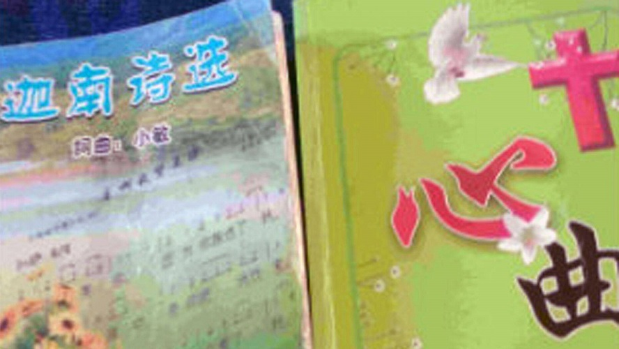 South Korean versions of the Bible and hymnbooks published by the printing houses that are not approved by the government are also targeted. (Bitter Winter)