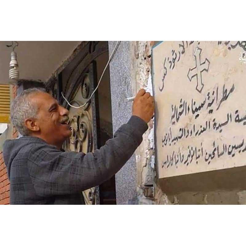 Nabil Habashi Salama